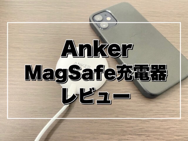 【Anker PowerWave Magnetic Pad Lite レビュー】コスパ高い!1,800円のMagSafe充電器
