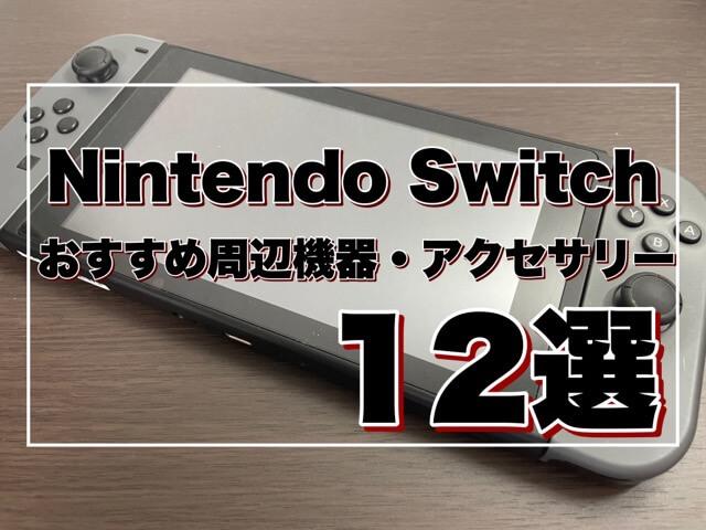 【Nintendo Switchにおすすめの周辺機器・アクセサリー12選】必須アクセサリーからあると便利な物まで紹介
