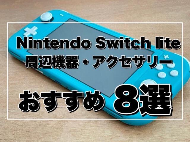 Nintendo Switch liteの揃えるべきおすすめ周辺機器・アクセサリー8選!快適なゲームライフを